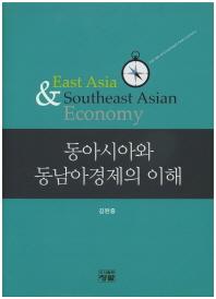 동아시아와 동남아경제의 이해