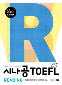 시나공 iBT TOEFL READING. 2/E