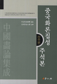 중국화론집성 주석본: 산수편