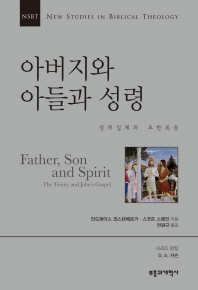 NSBT 아버지와 아들과 성령