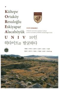 KOREA UNIV 10인 히타이트를 발굴하다