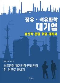 정유 석유화학 대기업 생산직 종합 취업 대비서
