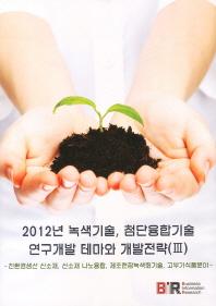 2012년 녹색기술 첨단융합기술 연구개발 테마와 개발전략. 3