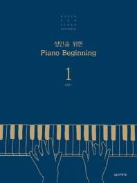 성인을 위한 Piano Beginning. 1