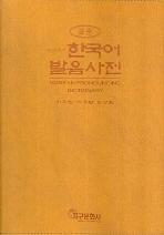 표준 한국어 발음 사전