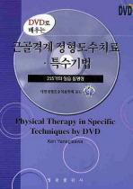 DVD로 배우는 근골격계 정형도수치료 특수기법