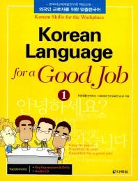 Korean language for a Good Job 1