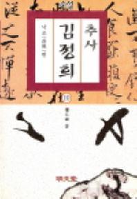 추사 김정희 10