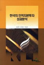 한국의 인적자본투자 성과분석