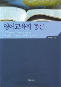 영어교육학 총론