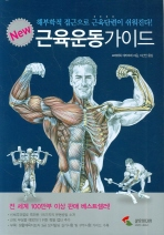 NEW 근육운동가이드