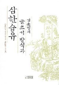 김소행의 글쓰기 방식과 삼한습유