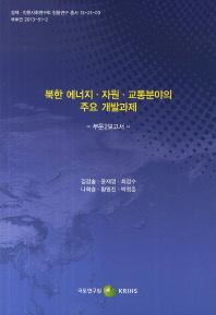북한 에너지 자원 교통분야의 주요 개발과제(부문2 보고서)