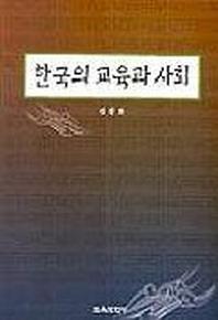 한국의 교육과 사회