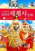 시끌벅적 교과서 세계사 만화. 2