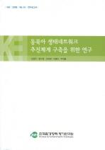동북아 생태네트워크 추진체제 구축을 위한 연구