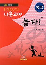 니홍고야 놀자(중급)(CASSETTE TAPE 1개포함)
