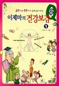 이제마의 건강보감 1(큐)