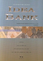 IDEA BANK(아이디어 뱅크)