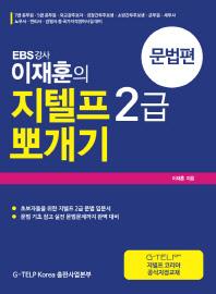 EBS 강사 이재훈의 지텔프 G-TELP 2급 뽀개기: 문법편