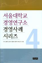서울대학교 경영연구소 경영사례 시리즈. 4