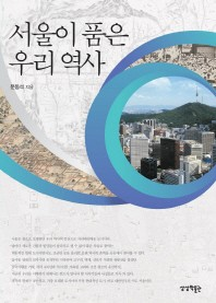 서울이 품은 우리 역사