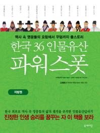 한국 36 인물유산 파워스폿(지방권)