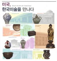 미국 한국 미술을 만나다(소도록)