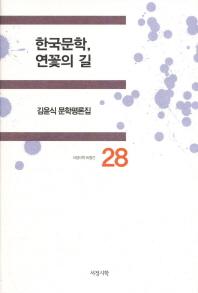 한국문학 연꽃의 길
