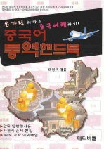 중국어 통역핸드북