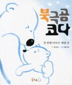 북극곰 코다 첫번째 이야기: 까만 코