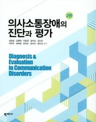 의사소통장애의 진단과 평가