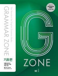 G-ZONE(지존) Grammar Zone(그래머존) 기초편