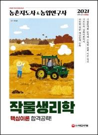 농촌지도사·농업연구사 작물생리학 핵심이론 합격공략(2021)