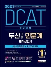 DCAT 두산그룹 인문계 단기완성 인적성검사 최신기출유형+모의고사 3회(2021 상반기)