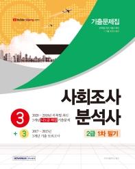 사회조사분석사 2급 1차 필기 3+3 기출문제집(2021)