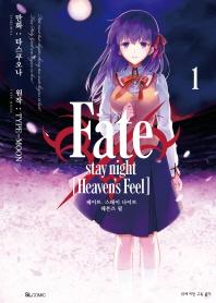페이트 스테이 나이트: 헤븐즈 필(Fate/stay night: Heaven's Feel). 1