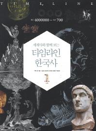 세계사와 함께 보는 타임라인 한국사. 1: BC 4000000-AD 700
