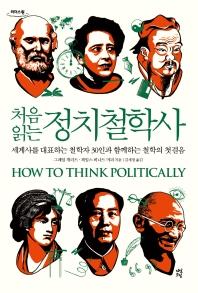 처음 읽는 정치철학사(큰글자도서)