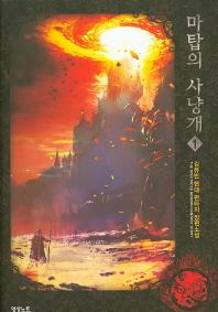 마탑의 사냥개. 1