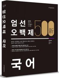 국어 엄선 오백제(2015)