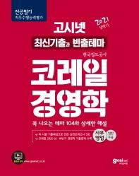 고시넷 코레일(한국철도공사) 경영학 최신기출과 빈출테마(2021 상반기)