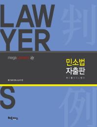 LAW YER 민소법 자출판