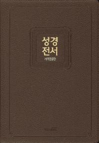 성경전서(72EHB)(대)(버건디)(지퍼)(개혁한글판)