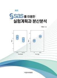 SAS를 이용한 실험계획과 분산분석