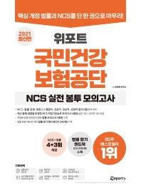 위포트 국민건강보험공단 NCS 실전 봉투 모의고사(2021)