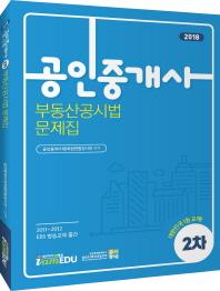 부동산공시법 문제집(공인중개사 2차)(2018)