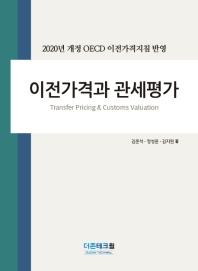 이전가격과 관세평가(2020)