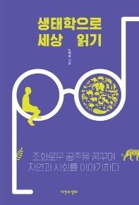 생태학으로 세상 읽기