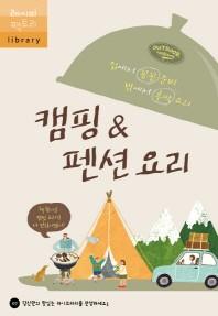 캠핑&펜션 요리